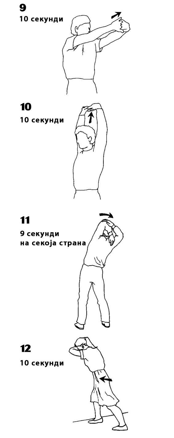 Редовни вежби на работното биро за опуштање на телото и умот