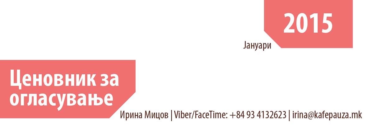 Cenovnik za oglasuvanje-januari-2015-01