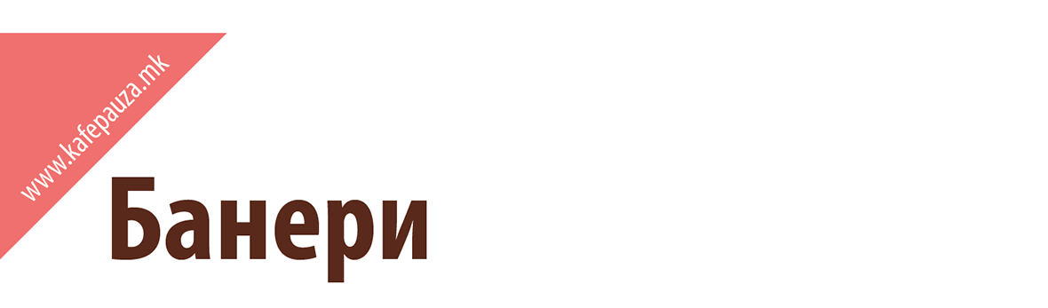 Cenovnik za oglasuvanje-januari-2015-04
