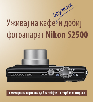 Уживај на кафе и добиј фотоапарат Nikon S2500!