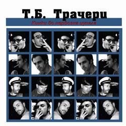 """Интервју со бендот """"Т.Б. Трачери"""""""