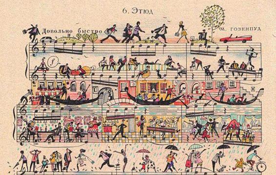 Илустрирани партитури полни со живот