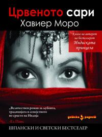 """Просветно дело ви ја подарува книгата """"Црвеното сари"""" од Хавиер Моро"""
