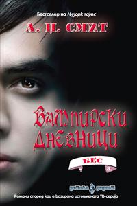 """Просветно дело подарува книга од серијалот """"Вампирски дневници"""""""