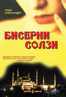 """Просветно дело ја подарува книгата """"Бисерни солзи"""" од Таша Александер"""