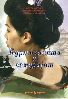 """Просветно дело ви ја подарува """"Куртизаната и самурајот"""" од Лесли Даунер"""