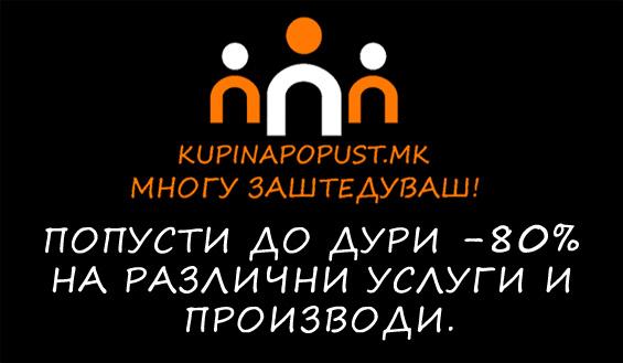 Со големи попусти до голема заштеда www.kupinapopust.mk
