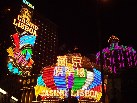 Макао - азискиот Лас Вегас