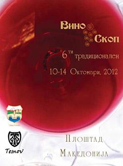 Вино-Скоп 2012