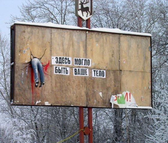 Контроверзни и шокантни билборди