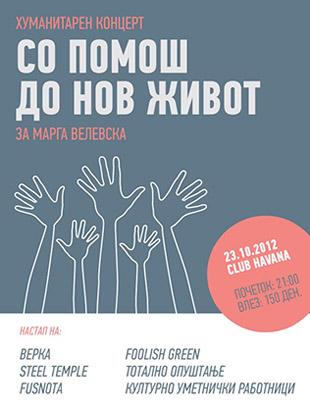 Хуманитарен Концерт - Со помош до нов живот