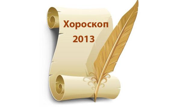 Хороскоп за 2013 година
