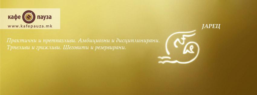 Хороскопскиот знак како кавер на вашиот Фејсбук тајмлајн