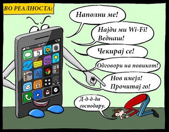 Во светот на смартфоните
