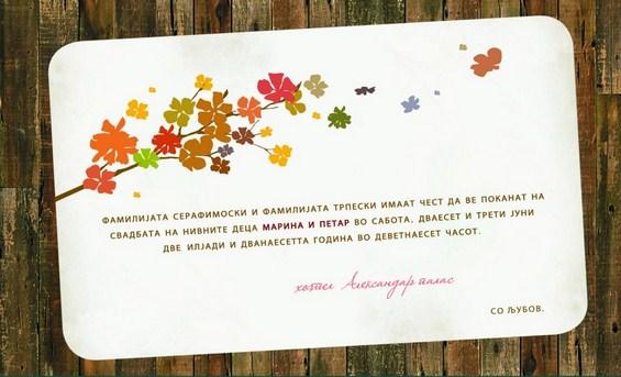 Уникатни македонски покани за свадба