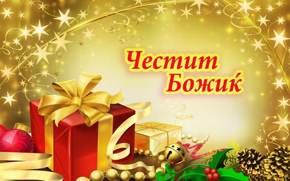 Божиќни честитки за празничен спокој во душата