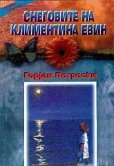 Творештвото на Горјан Петревски – времеплов кон младоста
