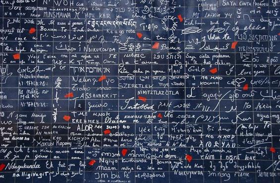 """Ѕидот """"Те сакам"""" во Париз"""