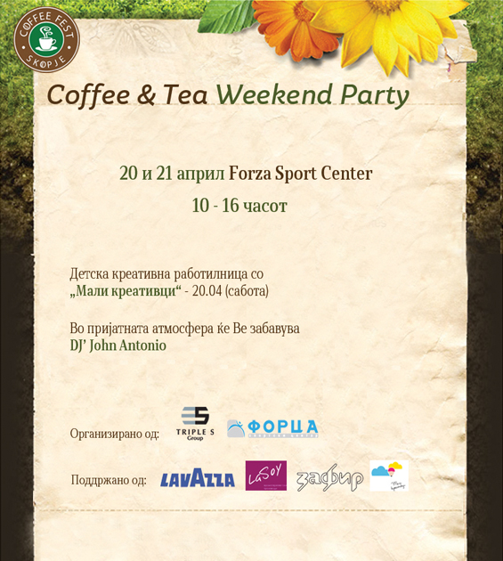 Викенд загревање за Coffee Fest 2013