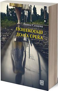 """Второ издание на """"ПОНЕКОГАШ ДОАЃА СРЕЌА"""" од најчитаниот македонски автор Винка Саздова"""