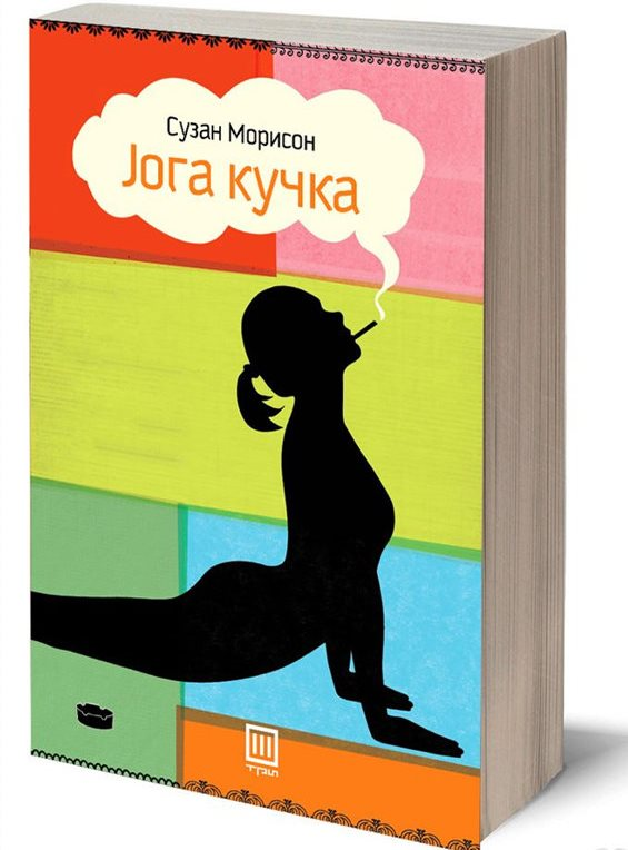 """Книга: """"Јога кучка"""" – Сузан Морисон"""
