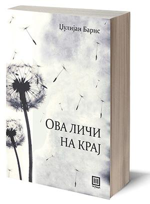 """""""Ова личи на крај"""" – извонредно интересен роман од Џулијан Барнс"""