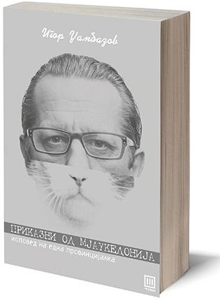 "Книга: ""Приказни од Мјаукедонија"" – Игор Џамбазов"