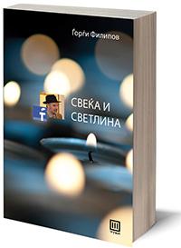 Промоција на книгата Свеќа и светлина