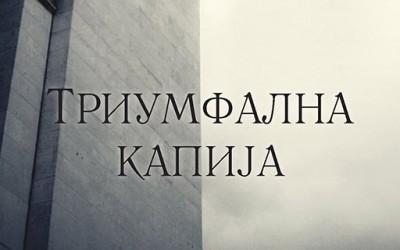 """Книга: """"Триумфална капија"""" – Ерих Марија Ремарк"""