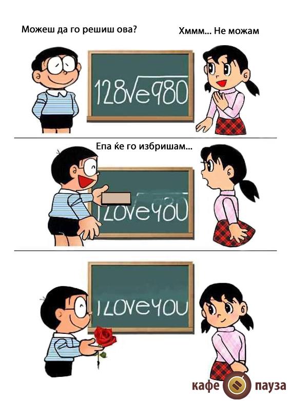 Како да освоите девојка со математичка загатка?