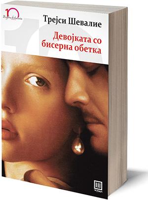 """Книга: """"Девојката со бисерна обетка"""" – Трејси Шевалие"""