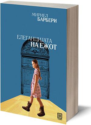 """Книга: """"Елеганцијата на ежот"""" – Мириел Барбери"""