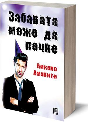 """Книга: """"Забавата може да почне"""" - Николо Аманити"""