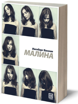 """(1) Книга: """"Малина"""" - Ингеборг Бахман"""