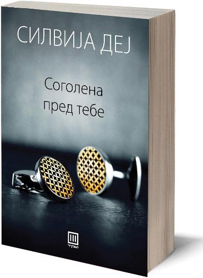 """Книга: """"Соголена пред тебе"""" – Силвија Деј"""