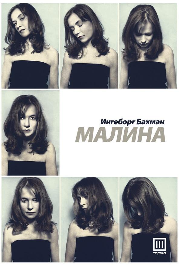 Книга: Малина - Ингеборг Бахман
