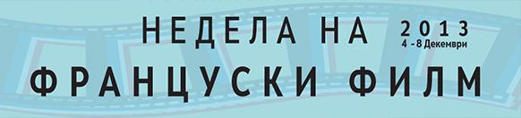 """НЕДЕЛА НА ФРАНЦУСКИ ФИЛМ - Официјално отворање со премиерата на """"РЕНОАР"""""""