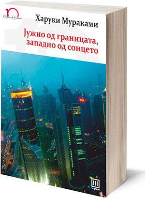 """Книга: """"Јужно од границата, западно од сонцето"""" - Харуки Мураками"""