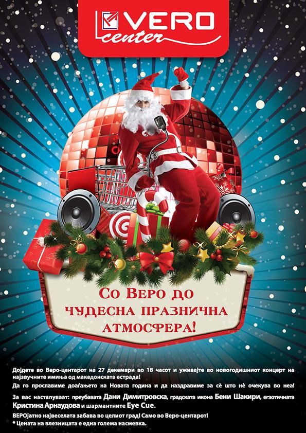 Новогодишен музички концерт во Веро Центарот