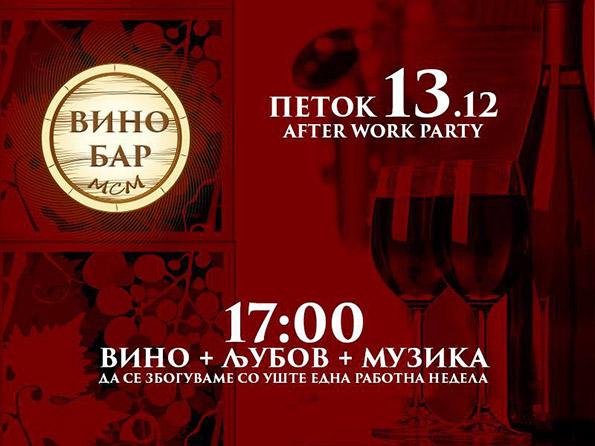 Се отвора Вино бар МЦМ, ново место за релаксација