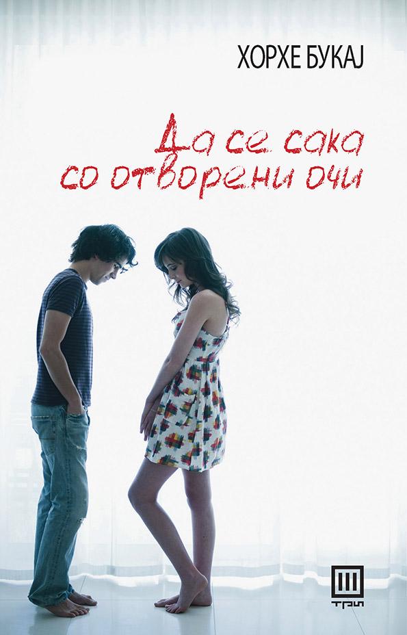 """Книга: """"Да се сака со отворени очи"""" – Хорхе Букај"""