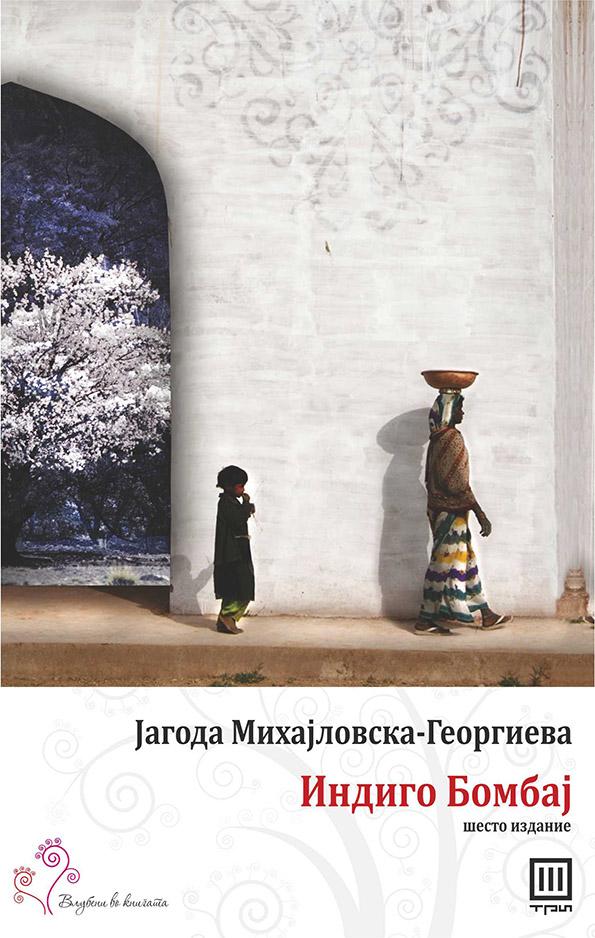 """Книга: """"Индиго Бомбај"""" – Јагода Михајловска – Георгиева"""