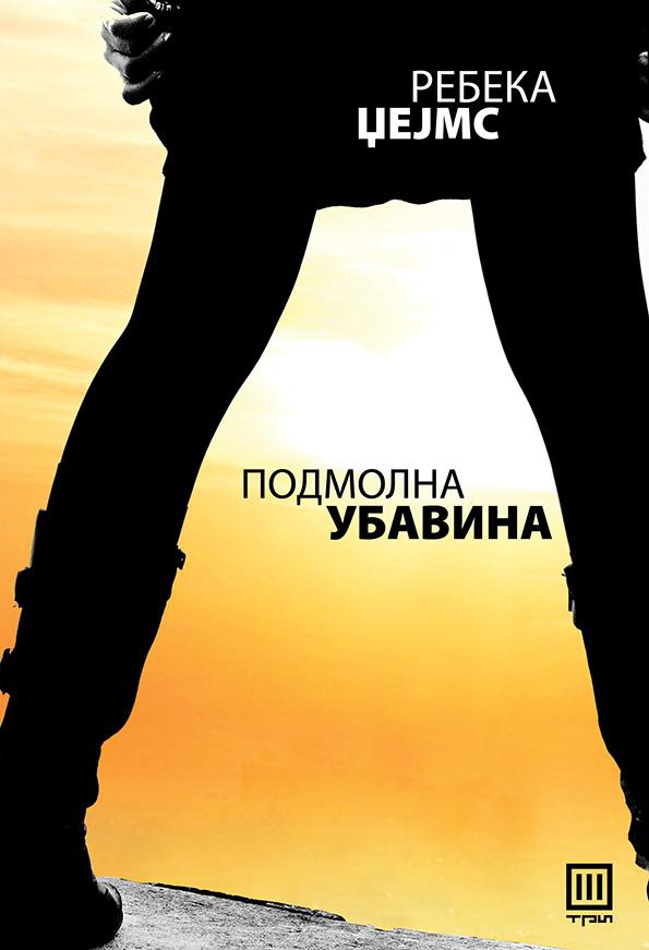 (2) kniga-podmolna-ubavina-rebeka-dzhejms-kafepauza.mk