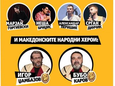 Фантастично изненадување на Сковин Балкан стенд ап 4!