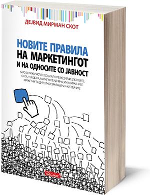 (1) kniga-novite-pravila-na-marketingot-i-odnosite-so-javnost-dejvid-mirman-skot-kafepauza.mk