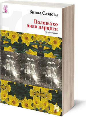 """Книга: """"Полиња со диви нарциси"""" – Винка Саздова"""