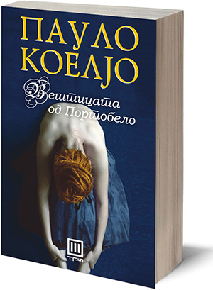 """Книга: """"Вештицата од Портобело"""" – Пауло Коелјо"""