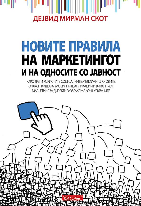 (2) kniga-novite-pravila-na-marketingot-i-odnosite-so-javnost-dejvid-mirman-skot-kafepauza.mk