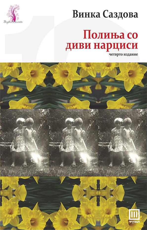 2-kniga-polinja-so-divi-narcisi-vinka-sazdova-www.kafepauza.mk_