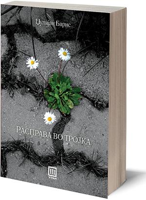 (1) kniga-rasprava-vo-trojka-dzhulijan-barns-kafepauza.mk